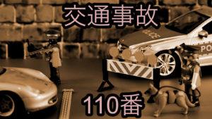 【当て逃げになるよ】車両単独事故(自損事故)でも警察届は必要?