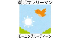 【朝活1ヶ月目】モーニングルーティーン