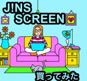 【ブルーライトカット】JINS SCREENが無料だったので買ってみた【PCメガネ】