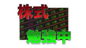 【初心者が】株式投資の基礎【勉強してみた】