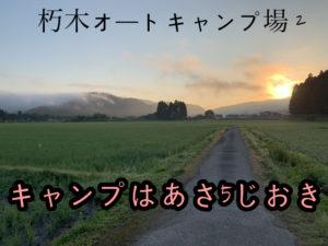 【キャンプ雑記】朽木オートキャンプ場②【滋賀県】