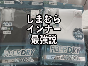 【エアリズム代用】しまむらFIBERDRY【超速乾】