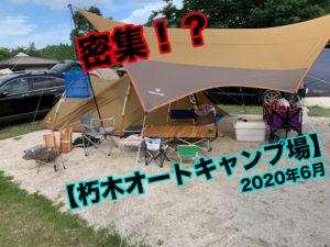 【キャンプ雑記】朽木オートキャンプ場①【滋賀県】