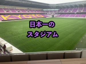 【京都の】サンガスタジアム by KYOCERA【サッカースタジアム】
