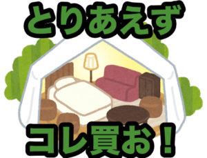 【ファミリーキャンプ】オススメ便利グッズ5選【初心者限定】