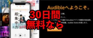 【通勤時間の神】Audible (オーディブル)  を試してみた【ながら読書】
