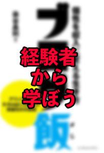 【ブロガーの教本】ブログ飯【要約】