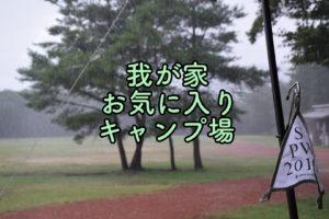 【ファミキャン】グリム冒険の森をオススメしたい【我が家イチオシ】