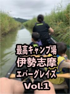 【ファミキャン】伊勢志摩エバーグレイズの良かったところ①【最高】