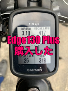 【ガーミン】Garmin Edge130 Plusを購入した理由【エントリークラス】