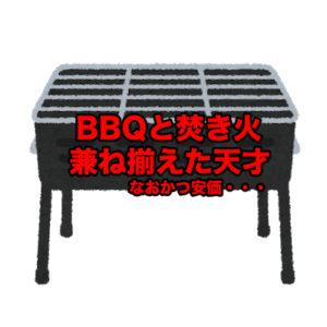 【キャンプ初心者】BBQコンロと焚き火台は一つで十分【2年間使用してわかったこと】