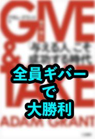 【要約】GIVE&TAKEの意味とは【読書感想レビュー】
