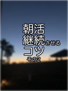 朝活を継続させる5つのコツ②【精神面】