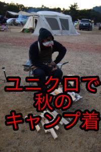 【2020年秋】ユニクロ オススメキャンプ服【全身コーデ】