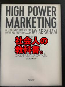 『ハイパワーマーケティング』を読んで【読書感想】