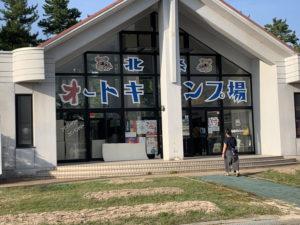 【ファミリーキャンプ】北条オートキャンプ場紹介【釣り】