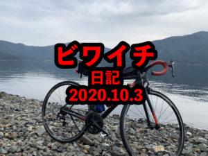 【2020年10月3日】2度目のビワイチ挑戦しました【ソロ1日走行】