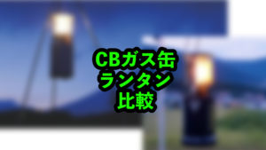 【CB缶ガスランタン】ユニフレーム UL-X vs SOTO ST-233【どっちがいい??】