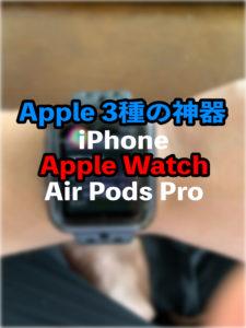 【iPhoneユーザーは】Apple Watchを1年間使用してみて【絶対に必要】