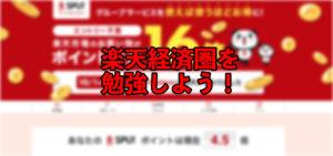 【ポイ活】楽天経済圏への道【入門】