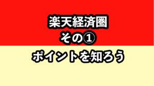 【楽天経済圏への道】『楽天ポイント』の種類について【ポイ活】