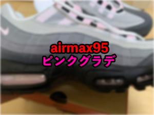 【ピンク】airmax95購入【グラデ】