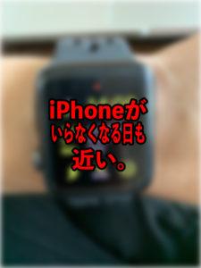 Apple Watchを買った方がいい9つの理由(中編)