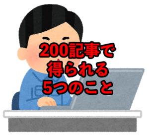 【収益】200記事毎日更新をしたら得れる5つのモノ【PV数】