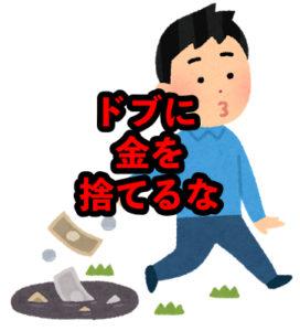 【資産運用のために】節約方法【支出を見直そう】