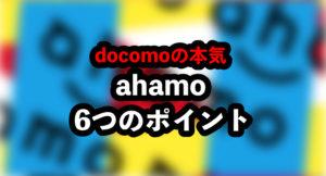【ドコモの本気】ahamoが超優良プランである6つのポイント【格安スマホ瀕死】