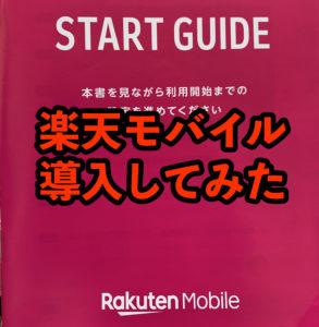 【楽天経済圏への道】楽天モバイルを選んだ5つの理由【口コミ評価悪い】
