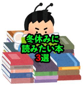 【コロナ禍】冬休みに読みたいオススメ本3選【読書】