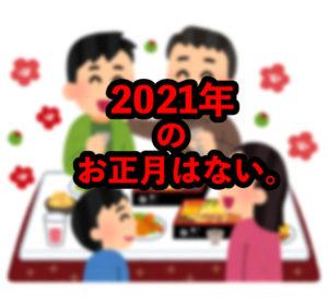 【コロナ禍】冬休みの過ごし方 オススメ5選【自粛】