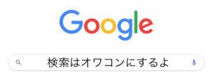 Googleは『検索』から『検索前』へ