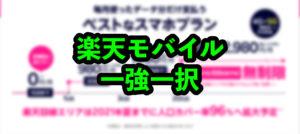 【一択】楽天モバイル新料金プラン発表【オワコンからの大逆転】