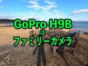 GoPro HERO9 Blackはファミリーにこそオススメ