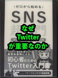 【初心者向け】自己発信はTwitterをからはじめよう!