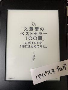 【要約】「文章術のベストセラー100冊」のポイントを1冊にまとめてみた。