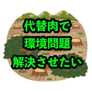 【時価総額5000億円】インポッシブル・フーズが食の革命を起こす【ユニコーン】