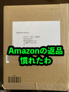 【郵便局で】Amazonで返品した話【1発】