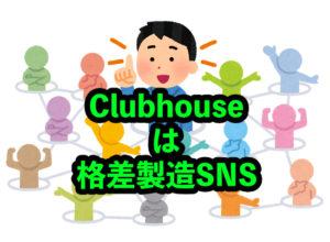 【新しいSNS】Clubhouseをはじめて3日の気づき