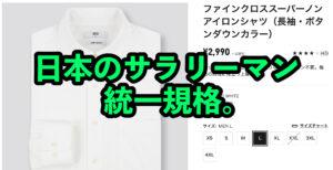 【おすすめ白シャツ】日本のサラリーマンのユニホームはコレ【ノンアイロン】