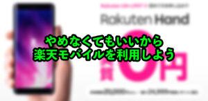 【楽天モバイル】1年間無料&機種代0円キャンペーンは全員やるべき  【節約方法】