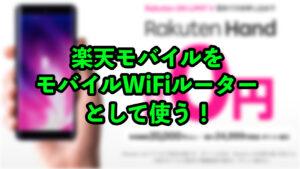 【楽天モバイル1年間無料キャンペーン】携帯回線変更しない人も申し込むべきたった2つの理由【節約術】