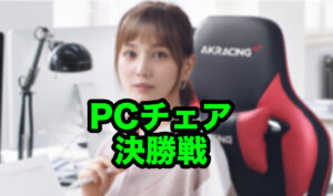 【PCチェア比較】コイズミJG5 or AKRacing NITORO V2 どっちがいい?【在宅ワーク】