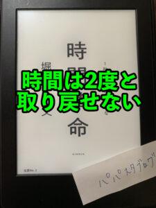 【本要約】時間革命【1分で読める】