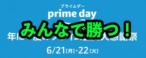 【2021年6月21日〜22日】Amazon Prime Day まとめ【年一回のお祭り】
