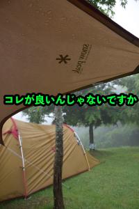 【マジでこれだけ】雨キャンプを楽しむ心得【ぜんぜん最悪じゃないよ】