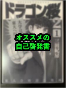【優良ビジネス書】ドラゴン桜2を読むべき3つの理由【啓蒙記事】