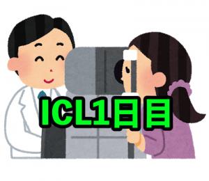 【経験談】ICL手術 1日目【おおしま眼科クリニック】